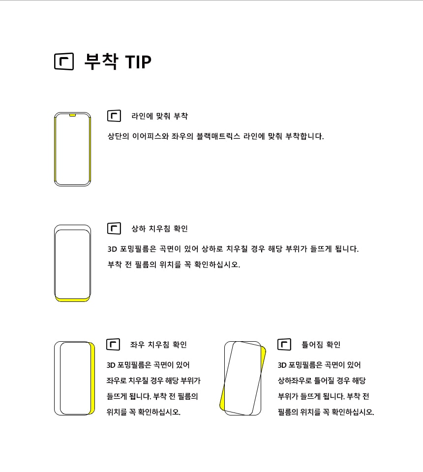 tips to install screen protector