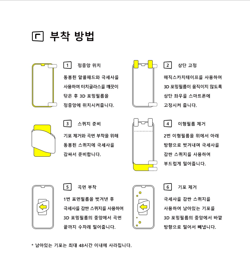how to install screen protector
